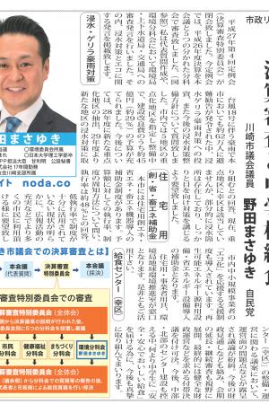2015年11月6日タウンニュース