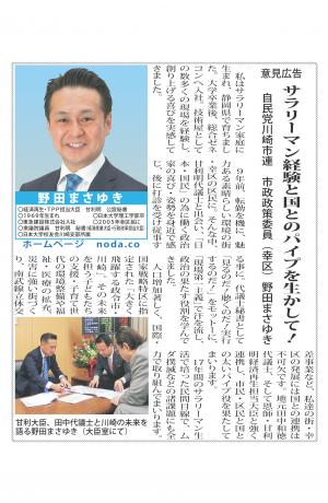 2014年10月10日タウンニュース