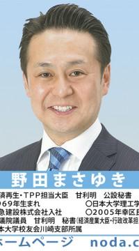 タウンニュース2014年10月10日号野田まさゆき