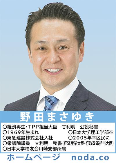 タウンニュース2014年10月10日号野田まさゆき写真