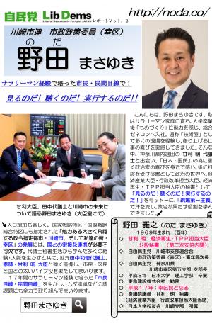 野田まさゆきレポートVol.2表