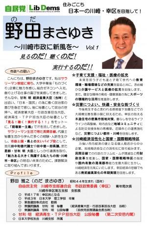 野田まさゆきレポートvol.1