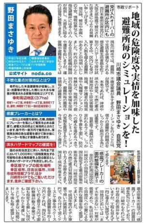2018年7月27日タウンニュース